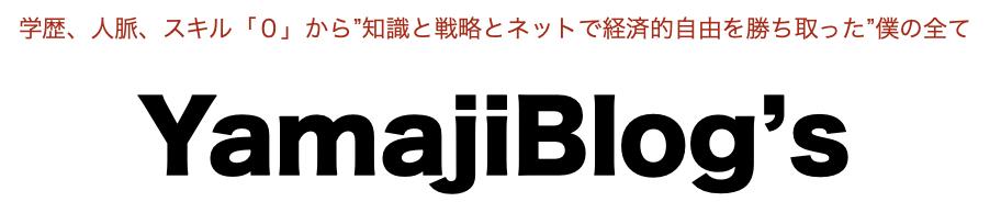YamajiBlog's