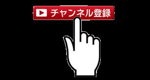 YouTubeチャンネルの登録URLの簡単な作り方について – YamajiBlog's